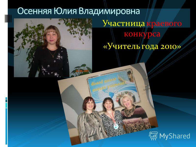 Участница краевого конкурса «Учитель года 2010»