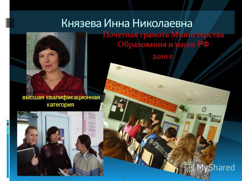 Почетная грамота Министерства Образования и н ауки РФ 2010 г. Князева Инна Николаевна высшая квалификационная категория