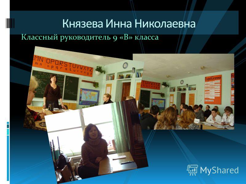 Классный руководитель 9 «В» класса Князева Инна Николаевна