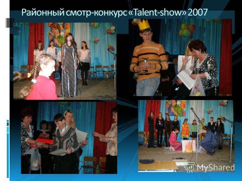 Районный смотр-конкурс «Talent-show» 2007