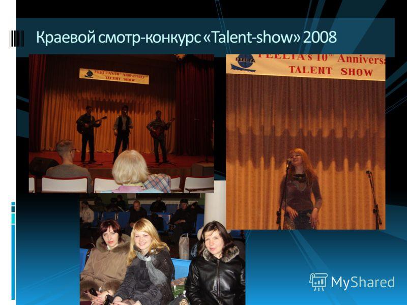Краевой смотр-конкурс «Talent-show» 2008