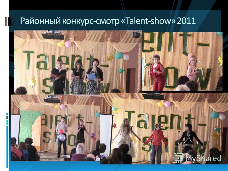 Районный конкурс-смотр «Talent-show» 2011