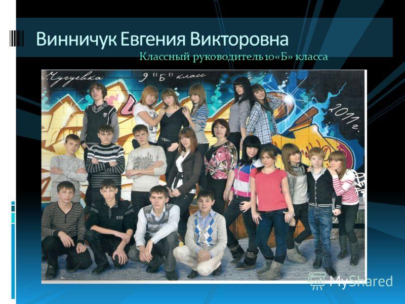 Классный руководитель 10«Б» класса Винничук Евгения Викторовна