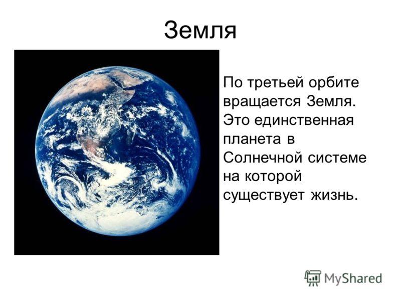 Земля По третьей орбите вращается Земля. Это единственная планета в Солнечной системе на которой существует жизнь.