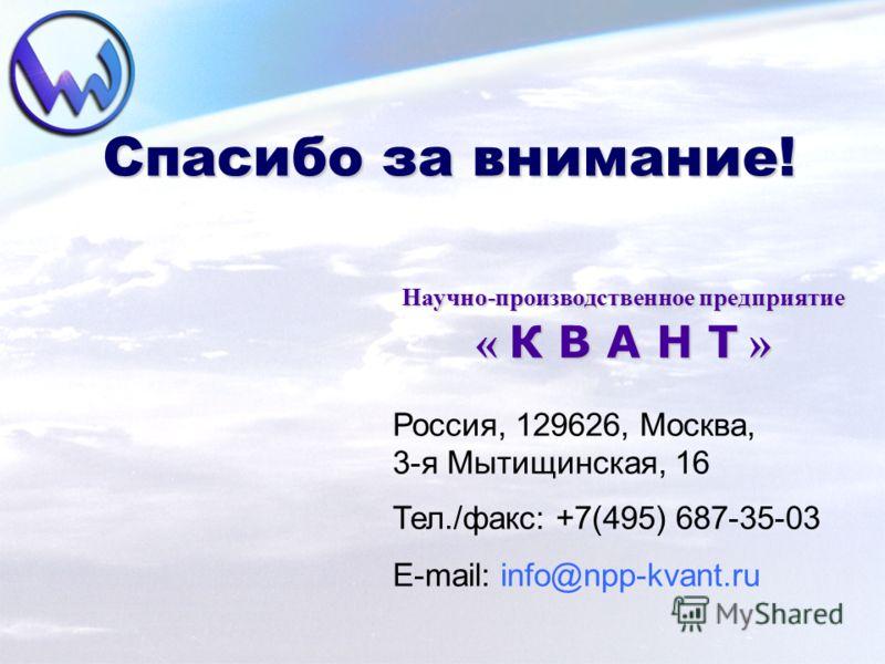 Спасибо за внимание! Научно-производственное предприятие « К В А Н Т » Россия, 129626, Москва, 3-я Мытищинская, 16 Тел./факс: +7(495) 687-35-03 E-mail: info@npp-kvant.ru