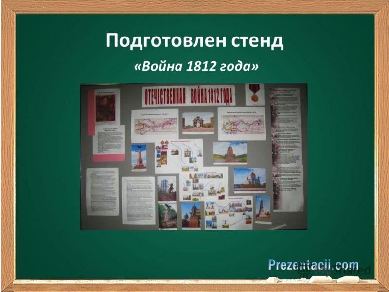 Подготовлен стенд «Война 1812 года»