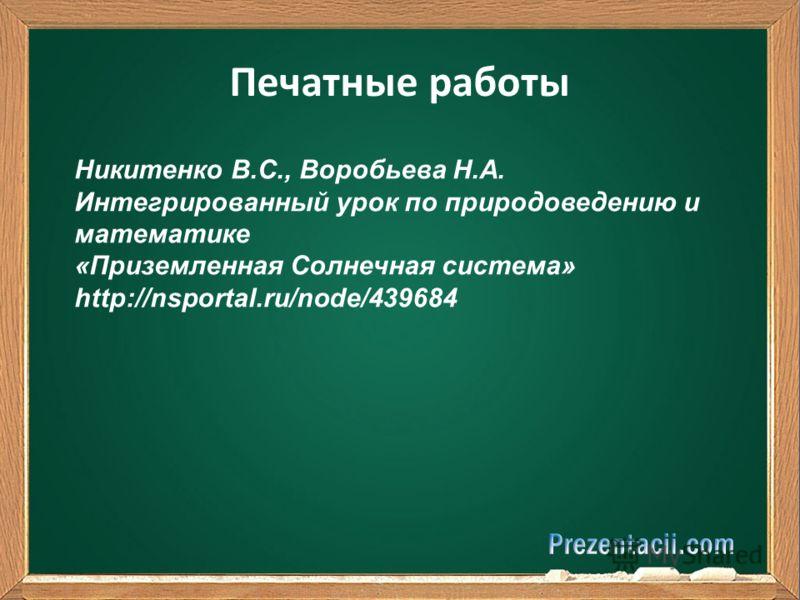 Печатные работы Никитенко В.С., Воробьева Н.А. Интегрированный урок по природоведению и математике «Приземленная Солнечная система» http://nsportal.ru/node/439684