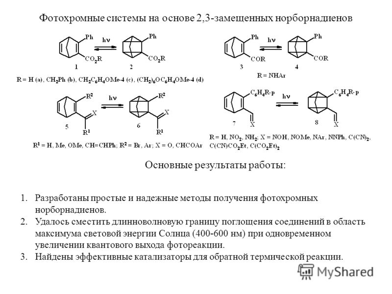 Фотохромные системы на основе 2,3-замещенных норборнадиенов Основные результаты работы: 1. Разработаны простые и надежные методы получения фотохромных норборнадиенов. 2. Удалось сместить длинноволновую границу поглощения соединений в область максимум