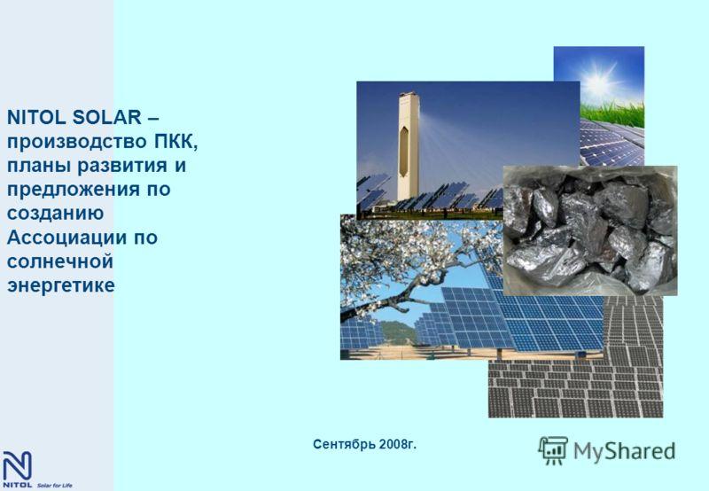 Сентябрь 2008г. NITOL SOLAR – производство ПКК, планы развития и предложения по созданию Ассоциации по солнечной энергетике