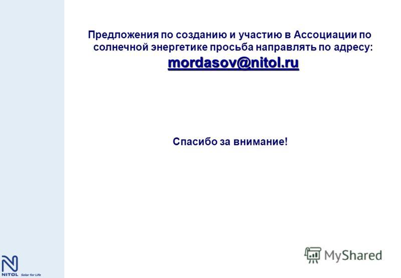 Спасибо за внимание! mordasov@nitol.ru Предложения по созданию и участию в Ассоциации по солнечной энергетике просьба направлять по адресу: mordasov@nitol.ru