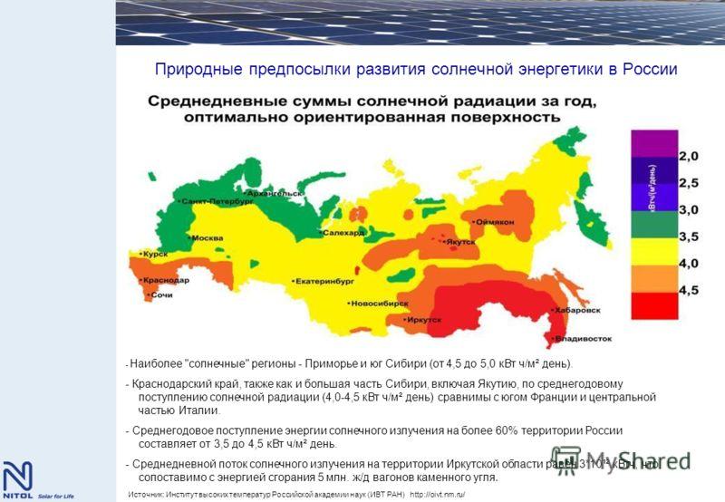 Природные предпосылки развития солнечной энергетики в России Источник: Институт высоких температур Российской академии наук (ИВТ РАН) http://oivt.nm.ru/ - Наиболее