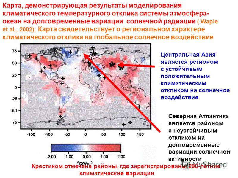 Карта, демонстрирующая результаты моделирования климатического температурного отклика системы атмосфера- океан на долговременные вариации солнечной радиации ( Waple et al., 2002). Карта свидетельствует о региональном характере климатического отклика