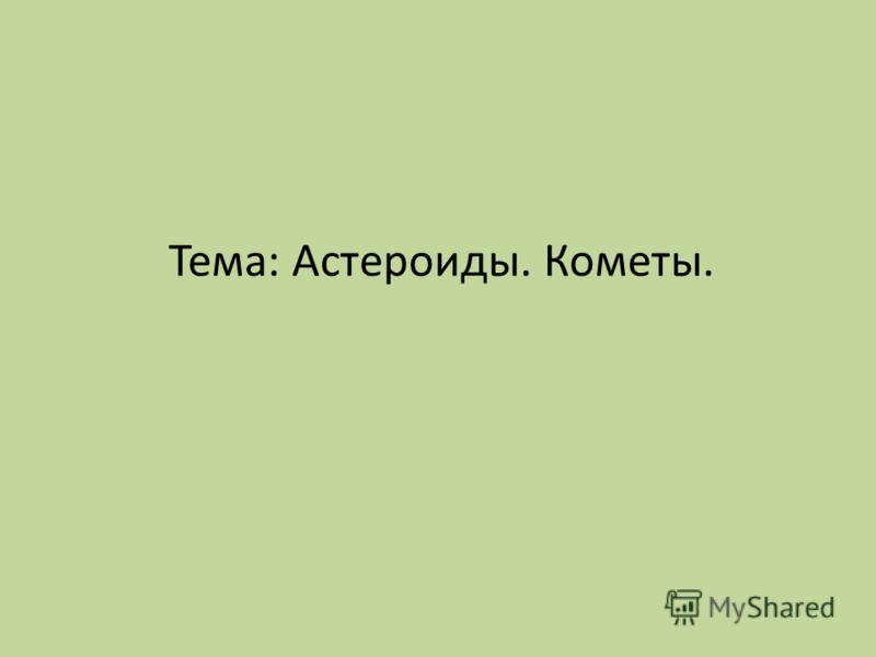 Тема: Астероиды. Кометы.