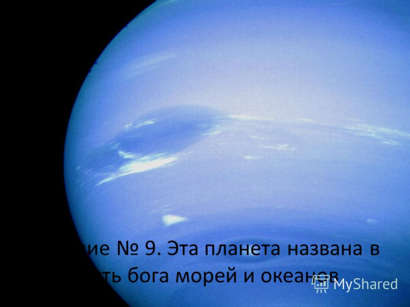 Задание 9. Эта планета названа в честь бога морей и океанов