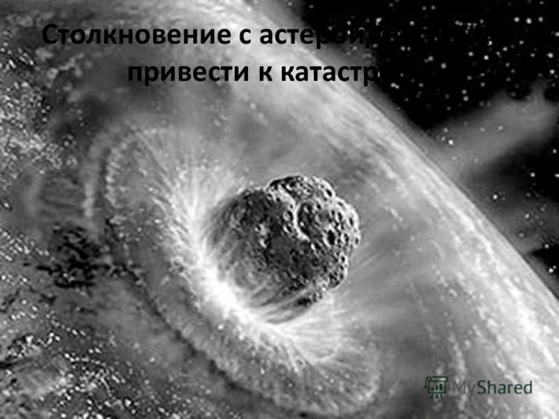 Столкновение с астероидом может привести к катастрофе