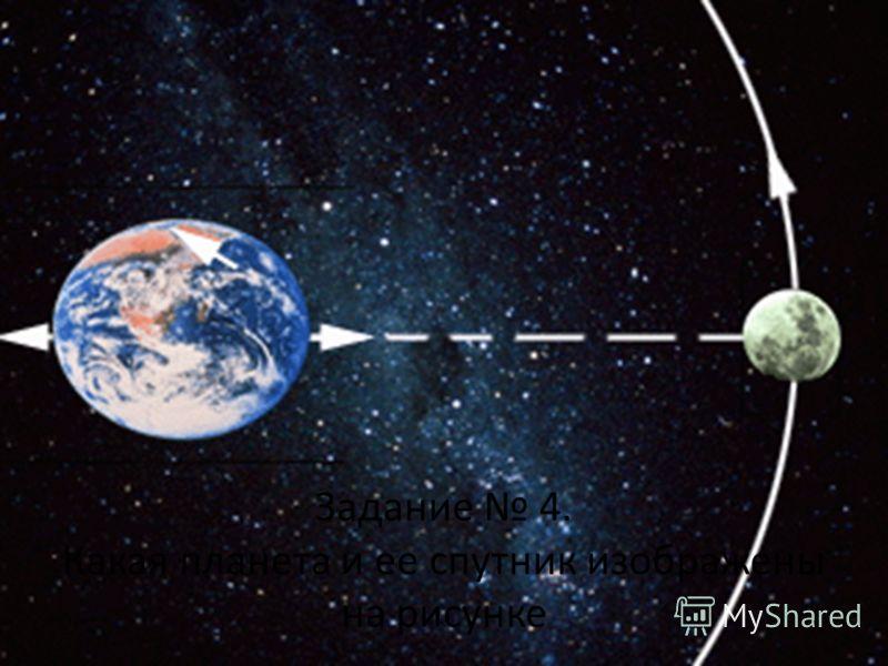 Задание 4. Какая планета и ее спутник изображены на рисунке
