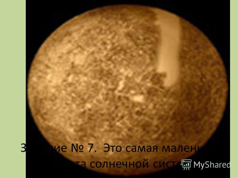 Задание 7. Это самая маленькая планета солнечной системы