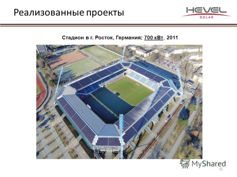 Реализованные проекты 32 Стадион в г. Росток, Германия; 700 кВт, 2011