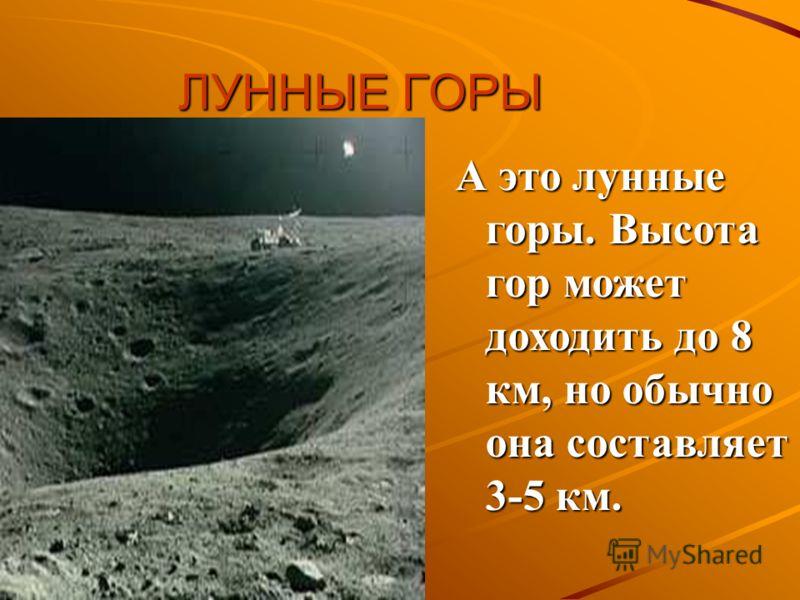 ЛУННЫЕ ГОРЫ А это лунные горы. Высота гор может доходить до 8 км, но обычно она составляет 3-5 км.