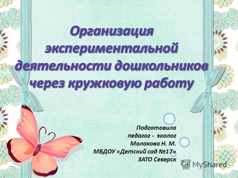 Подготовила педагог - эколог Молокова Н. М. МБДОУ «Детский сад 17» ЗАТО Северск