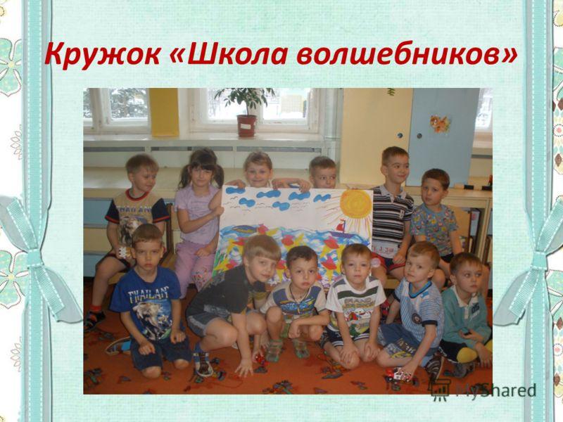 Кружок «Школа волшебников»