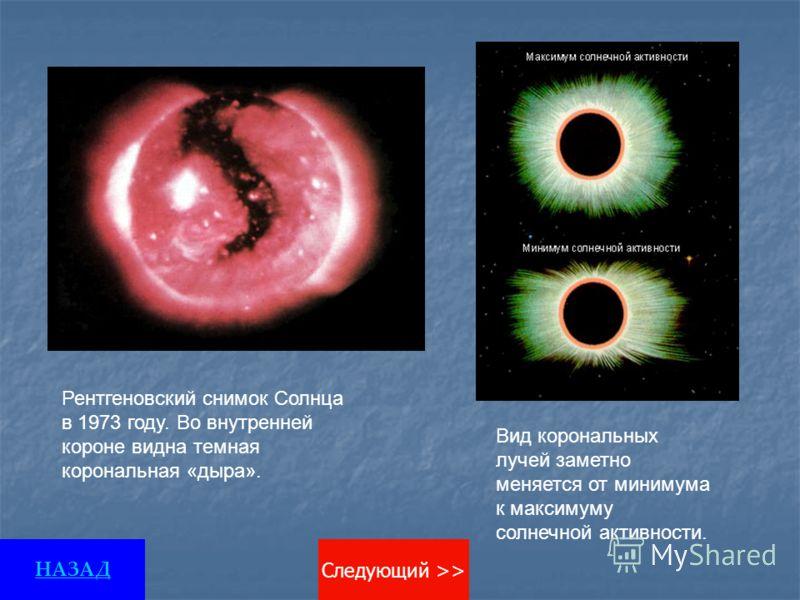 Рентгеновский снимок Солнца в 1973 году. Во внутренней короне видна темная корональная «дыра». Вид корональных лучей заметно меняется от минимума к максимуму солнечной активности. НАЗАД Следующий >>