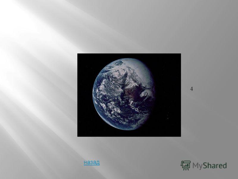 1 2 3 4 На какой из фотографий изображена Земля?