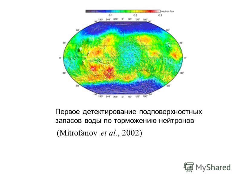 (Mitrofanov et al., 2002) Первое детектирование подповерхностных запасов воды по торможению нейтронов