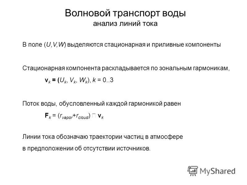 В поле (U,V,W) выделяются стационарная и приливные компоненты Стационарная компонента раскладывается по зональным гармоникам, v k = (U k, V k, W k ), k = 0..3 Поток воды, обусловленный каждой гармоникой равен F k = (r vapor +r cloud ) v k Линии тока
