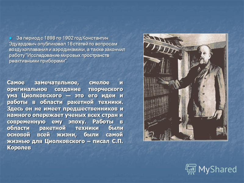 За период с 1898 по 1902 год Константин Эдуардович опубликовал 16 статей по вопросам воздухоплавания и аэродинамики, а также закончил работу