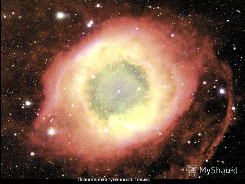Планетарная туманность Геликс