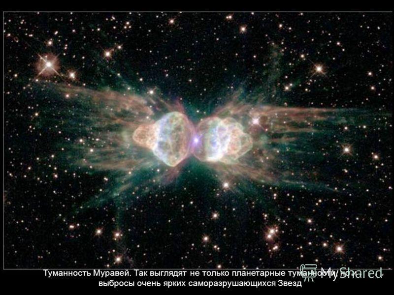 Туманность Муравей. Так выглядят не только планетарные туманности, но и выбросы очень ярких саморазрушающихся Звезд