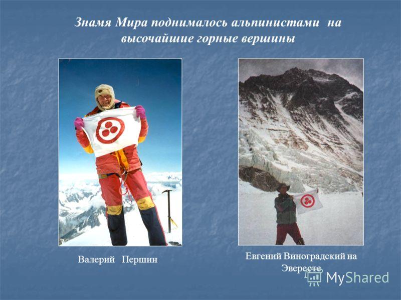 Валерий Першин Евгений Виноградский на Эвересте Знамя Мира поднималось альпинистами на высочайшие горные вершины
