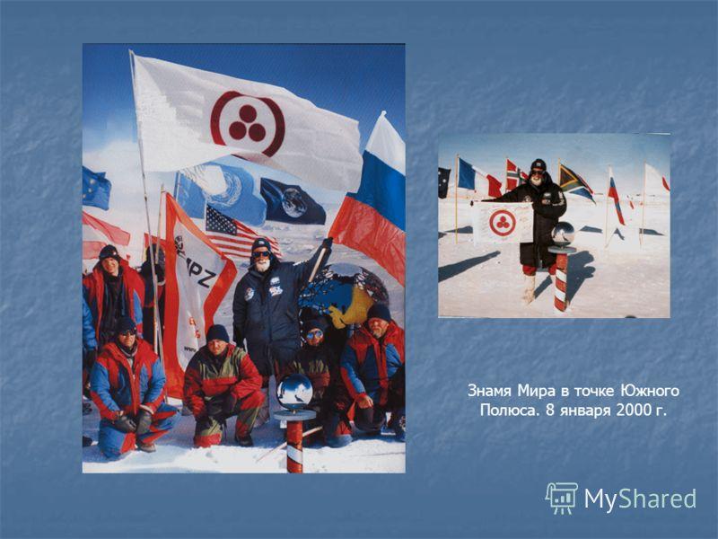 Знамя Мира в точке Южного Полюса. 8 января 2000 г.