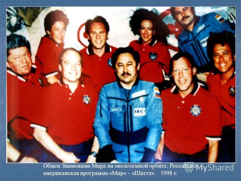 Обмен Знаменами Мира на околоземной орбите. Российско- американская программа «Мир» - «Шаттл» 1998 г.