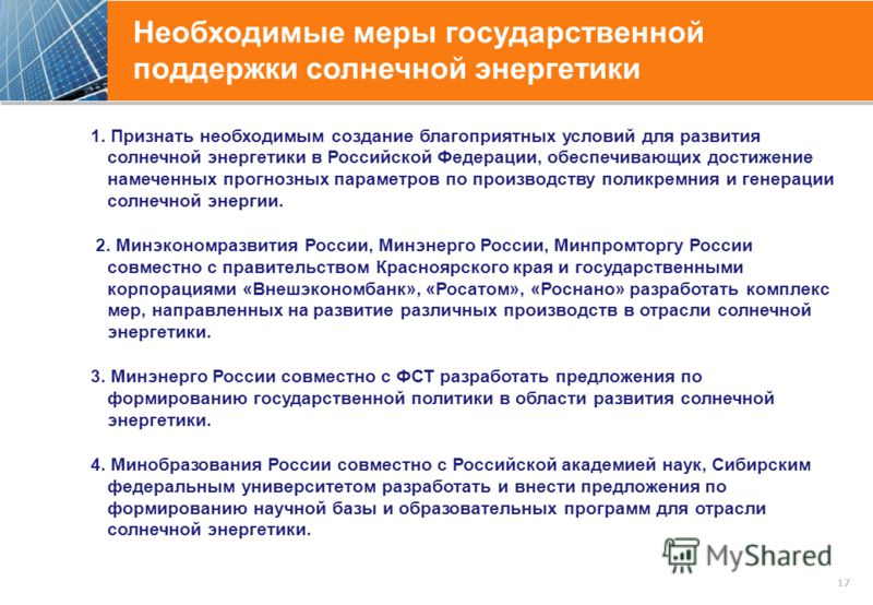 Необходимые меры государственной поддержки солнечной энергетики 17 1. Признать необходимым создание благоприятных условий для развития солнечной энергетики в Российской Федерации, обеспечивающих достижение намеченных прогнозных параметров по производ