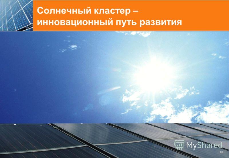 Солнечный кластер – инновационный путь развития 18