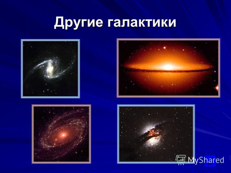 Другие галактики