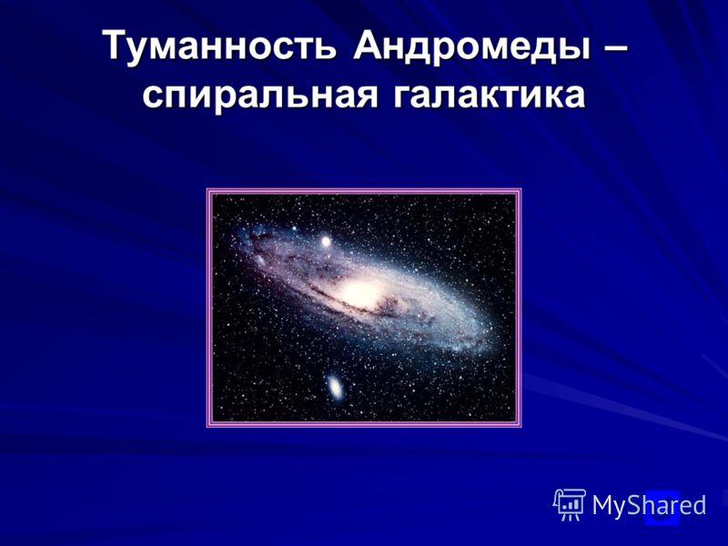 Туманность Андромеды – спиральная галактика
