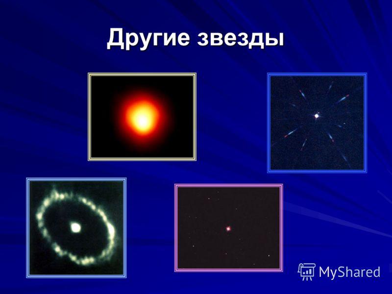 Другие звезды