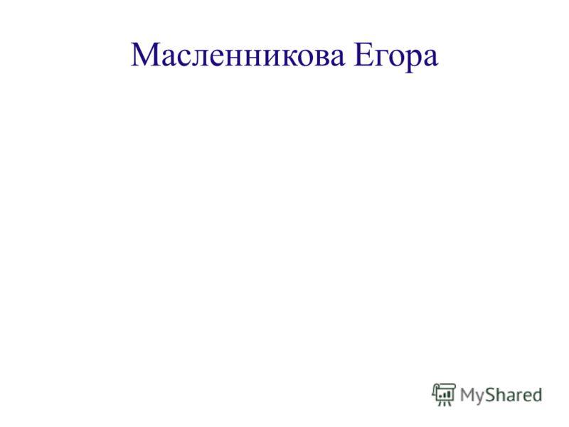 Масленникова Егора