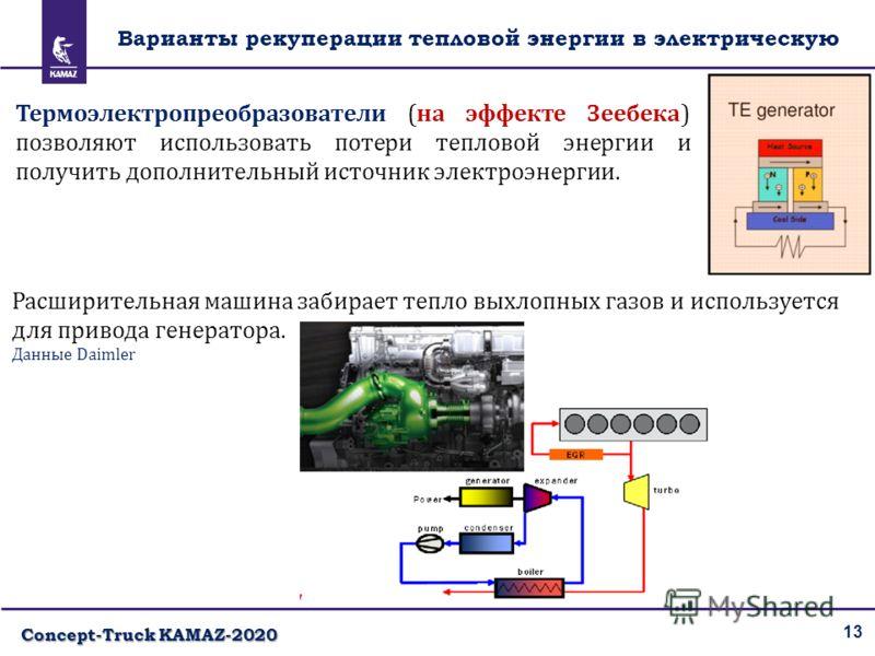 13 Варианты рекуперации тепловой энергии в электрическую Термоэлектропреобразователи (на эффекте Зеебека) позволяют использовать потери тепловой энергии и получить дополнительный источник электроэнергии. Расширительная машина забирает тепло выхлопных