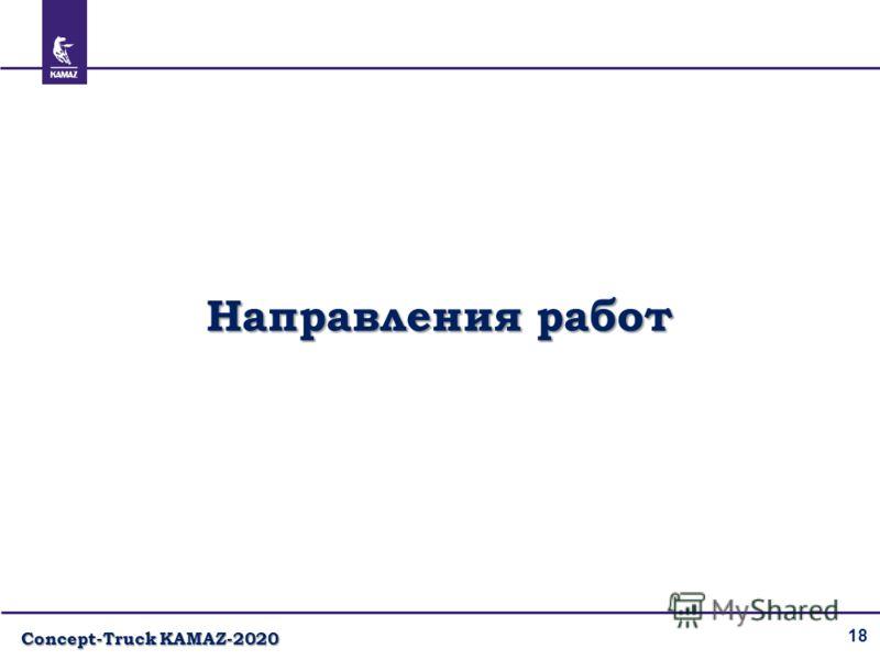 Направления работ 18 Concept-Truck KAMAZ-2020