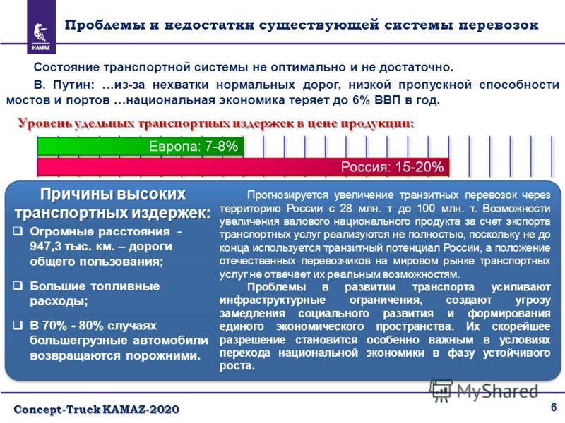 6 Проблемы и недостатки существующей системы перевозок Прогнозируется увеличение транзитных перевозок через территорию России с 28 млн. т до 100 млн. т. Возможности увеличения валового национального продукта за счет экспорта транспортных услуг реализ