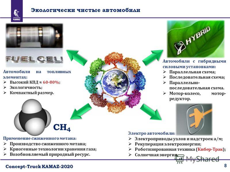 8 Экологически чистые автомобили Автомобили с гибридными силовыми установками: Параллельная схема; Последовательная схема; Параллельно- последовательная схема. Мотор-колесо, мотор- редуктор. Электро автомобили: Электроприводы узлов и надстроек а/м; Р