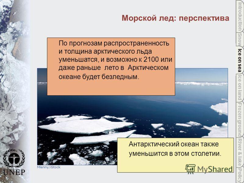 Policy River & lake Frozen ground Ice on land Ice on sea Snow Introduction Ice on sea Морской лед: перспектива Mlenny/iStock По прогнозам распространенность и толщина арктического льда уменьшатся, и возможно к 2100 или даже раньше лето в Арктическом