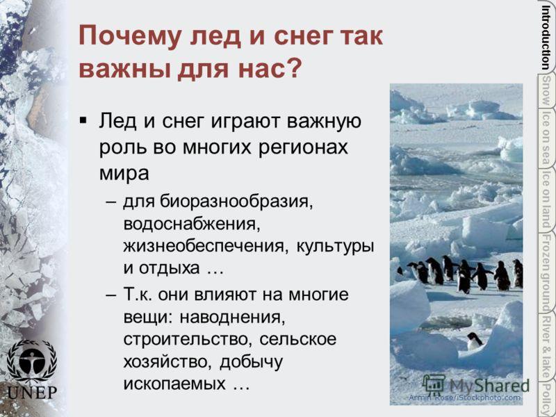 Policy River & lake Frozen ground Ice on land Ice on sea Snow Introduction Лед и снег играют важную роль во многих регионах мира –для биоразнообразия, водоснабжения, жизнеобеспечения, культуры и отдыха … –Т.к. они влияют на многие вещи: наводнения, с
