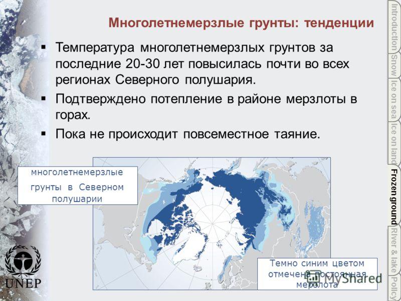 Policy River & lake Frozen ground Ice on land Ice on sea Snow Introduction Многолетнемерзлые грунты: тенденции Frozen ground Температура многолетнемерзлых грунтов за последние 20-30 лет повысилась почти во всех регионах Северного полушария. Подтвержд