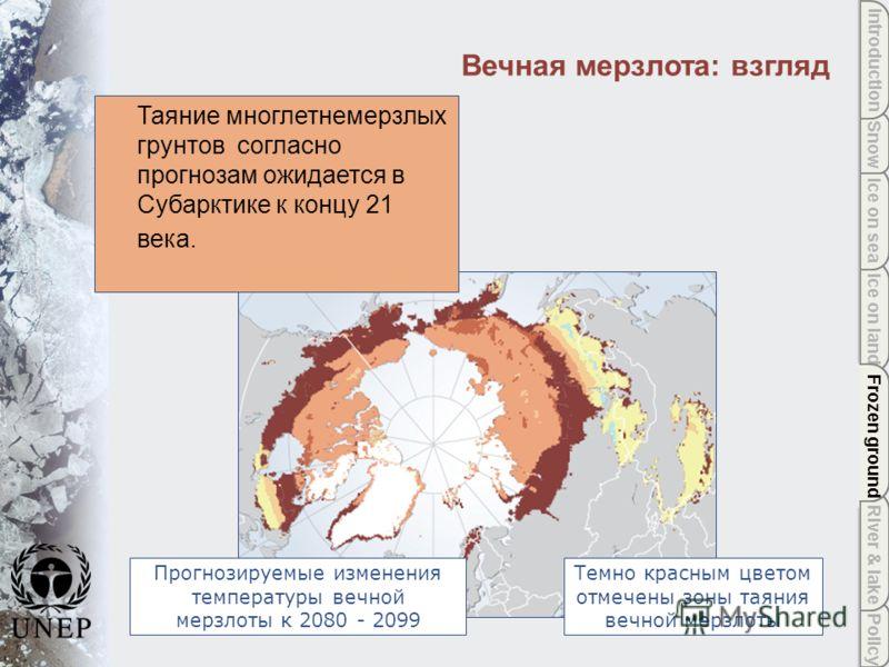 Policy River & lake Frozen ground Ice on land Ice on sea Snow Introduction Вечная мерзлота: взгляд Frozen ground Таяние многлетнемерзлых грунтов согласно прогнозам ожидается в Субарктике к концу 21 века. Прогнозируемые изменения температуры вечной ме