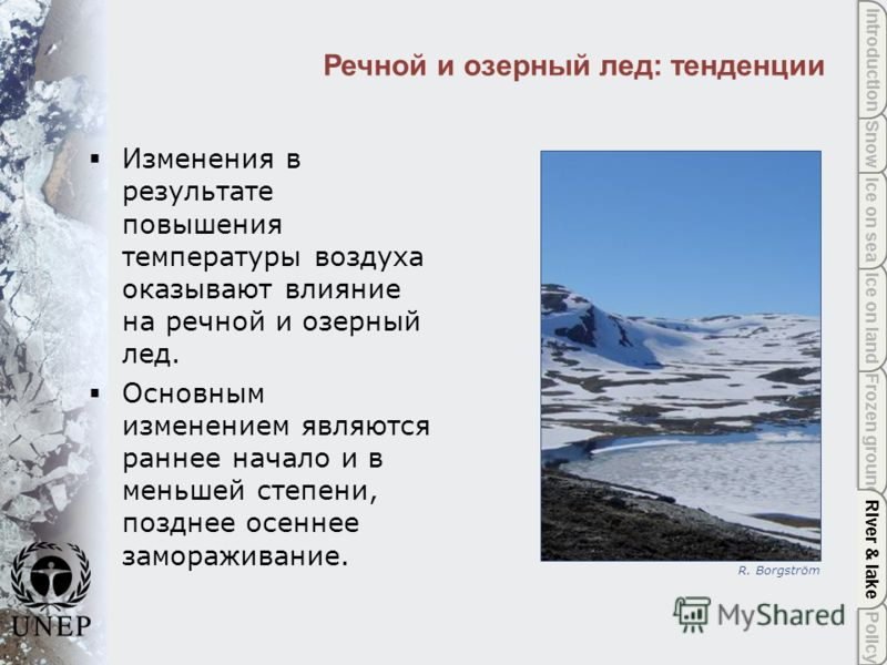 Policy River & lake Frozen ground Ice on land Ice on sea Snow Introduction River & lake R. Borgström Речной и озерный лед: тенденции Изменения в результате повышения температуры воздуха оказывают влияние на речной и озерный лед. Основным изменением я